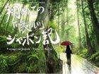 Voyage au Japon 2 : Koya-san (carnet de voyage)
