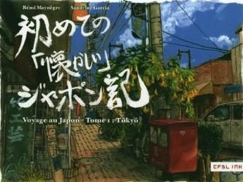voyage.au.japon.1.tokyo