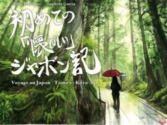 voyage.au.japon.2.koyasan